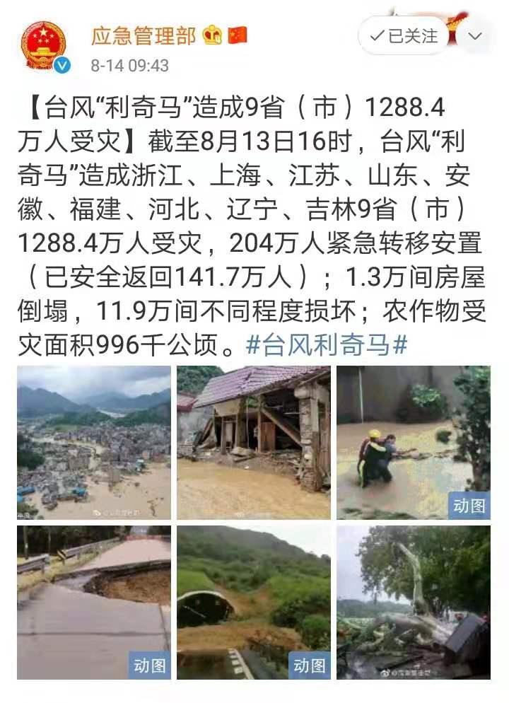"""""""利奇马""""致9省市1288万人受灾!浙江永嘉已收捐款超3千万"""