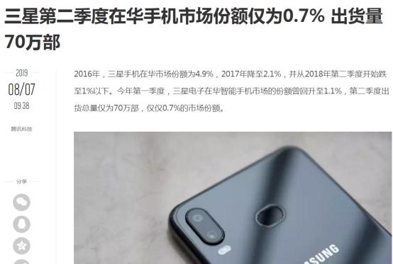 市场份额仅为0.7%,三星手机距离完全退出中国市场还有多远?