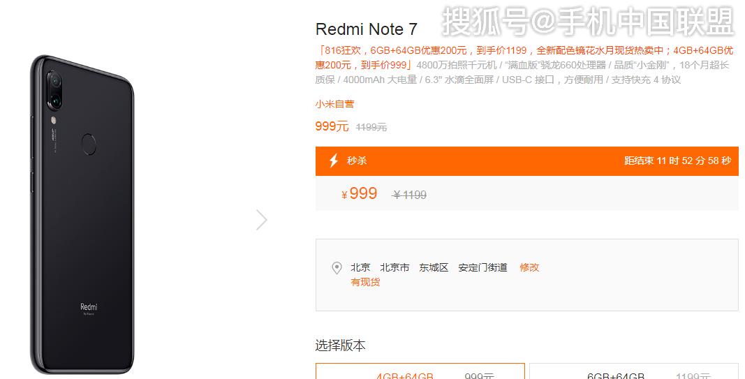 Redmi Note7直降200元,现售价999元起