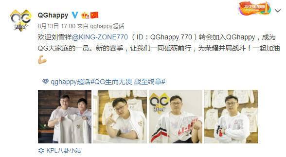 """王者荣耀:QG官宣770加入,""""大脑""""归来,真相是看身材选人?"""