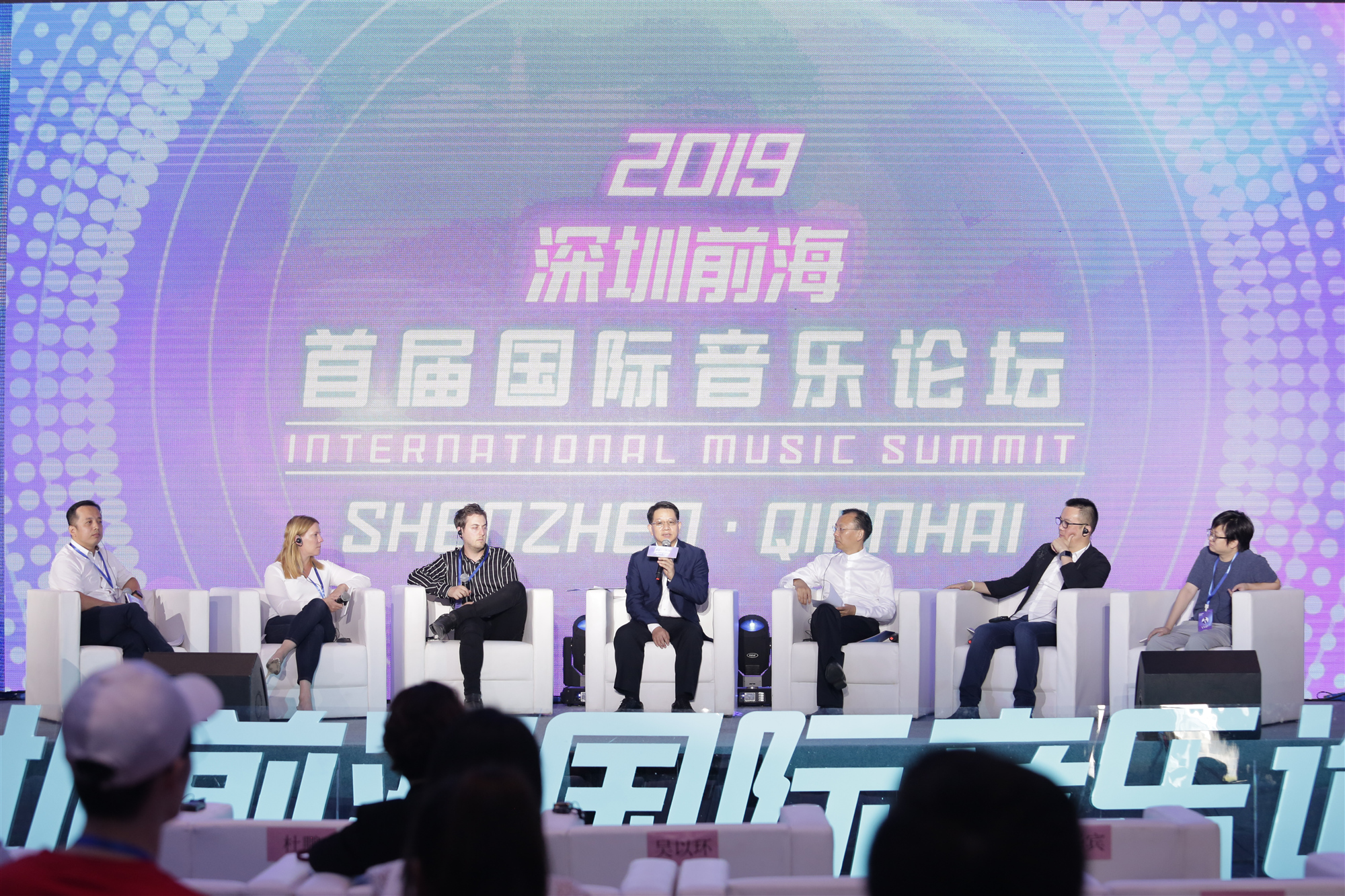 2019深圳前海首届国际音乐论坛成功举办