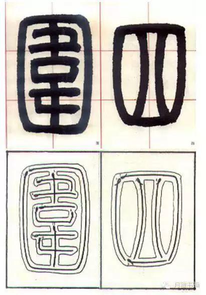 书法有法丨邓石如教你篆书技法
