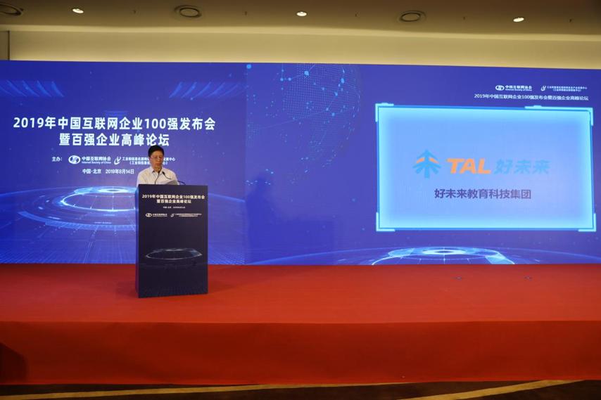 2019年中国互联网百强企业名单发布,好未来入围