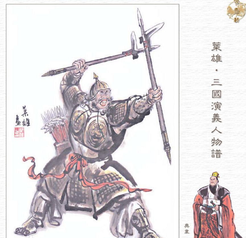 三国武将典韦与文鸯 武功好,为什么没有出名图片