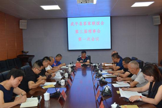 武平县客联会第三届理事会召开第一次会议