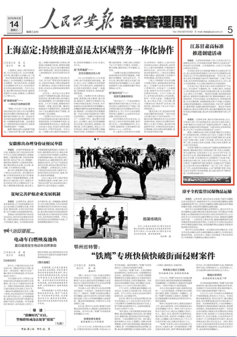 江苏甘肃高标准推进创建活动