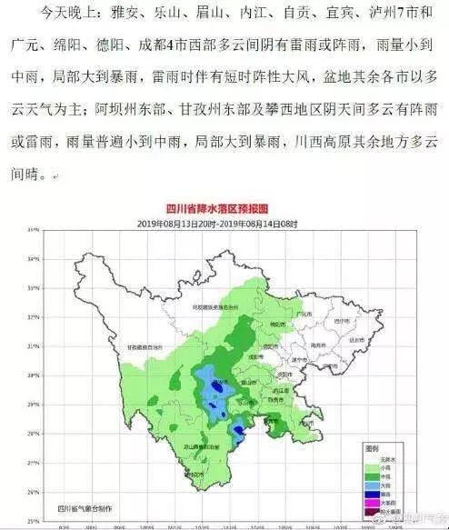 生活资讯_【生活资讯】四川多市将迎雨水 未来一周内仍以晴热为