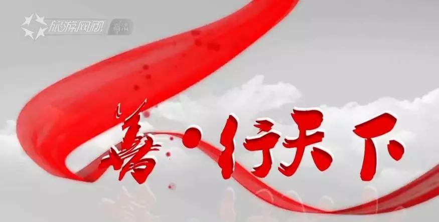 善·行天下:海南卫视采访退役军人周广兵纪实!