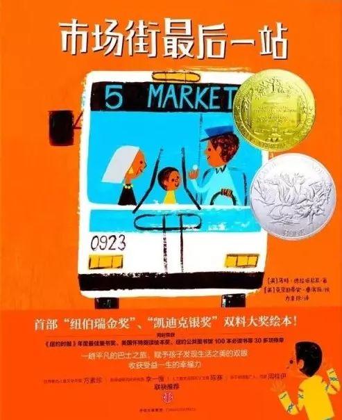 【中文有声绘本】《市场街最后一站》