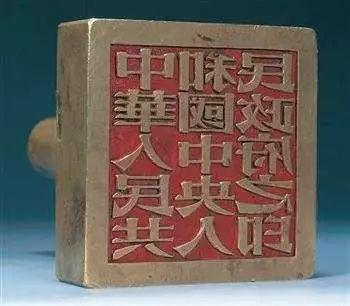 鲜为人知!你知道新中国开国之印为何为宋体,却不是篆字吗?