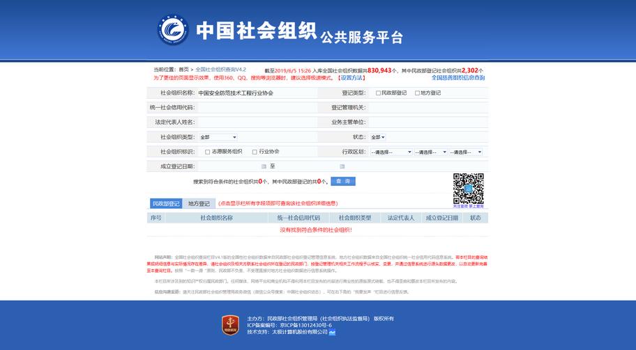 中国安全防范技术工程行业协会已被确认是骗局