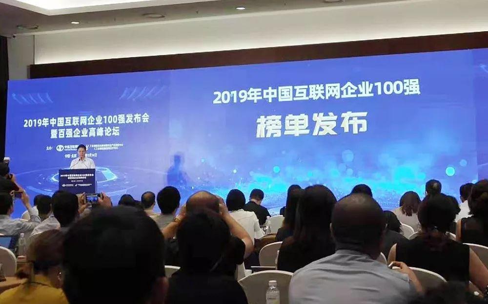 2019年中国互联网企业100强榜单揭晓,atbj分列前四