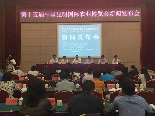 <b>第十五届中国昆明国际农业博览会将于9月5日在昆明开幕</b>