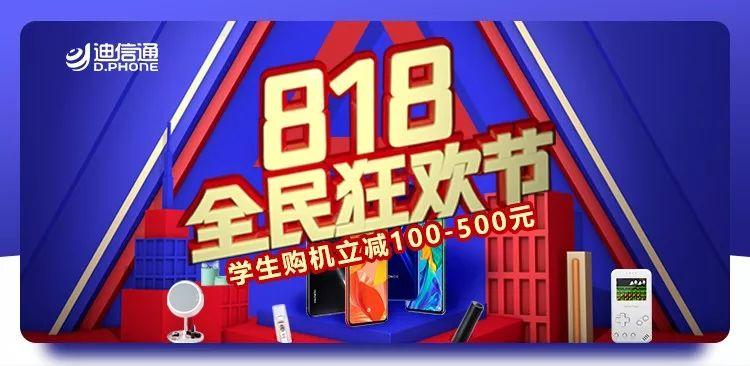 8.18全民狂欢节,购5G手机最划算,真的很良心!!!