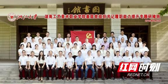 湖南工艺美院专题研修班打造素质高、能力强的基层党务干部队伍