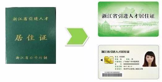 杭州这类居住证办理有大变化!哪些人能申请?具体怎么办?
