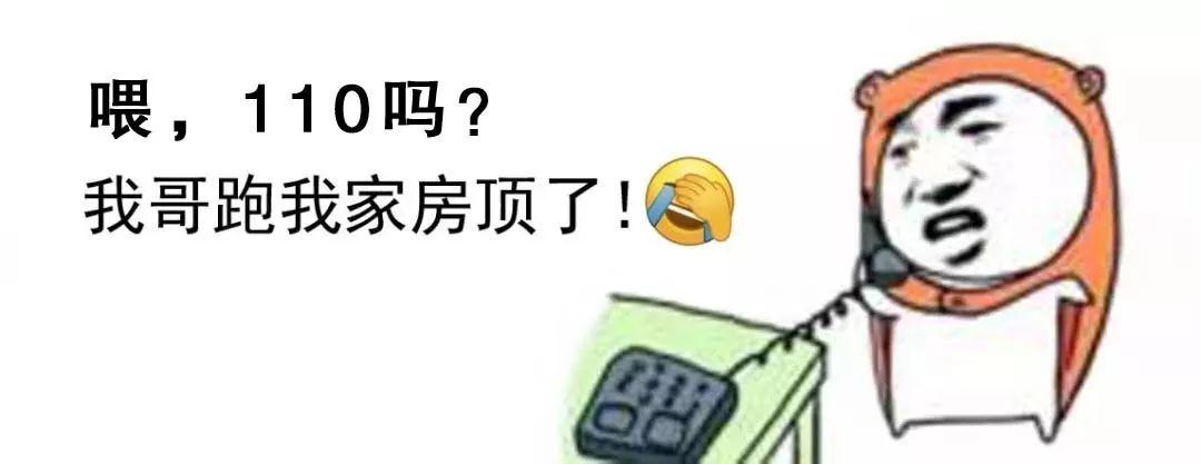 【聚焦】晋城6旬老汉爬上房顶!惊动民警…