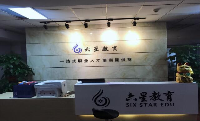<b>六星教育,国内一站式IT职业人才培训提供商!</b>