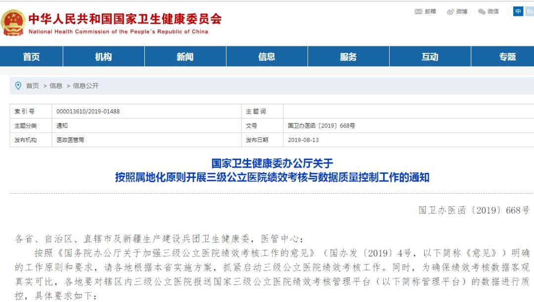 【最新】国家卫健委:8月20日前三级医院填报辅助用药收入占比!