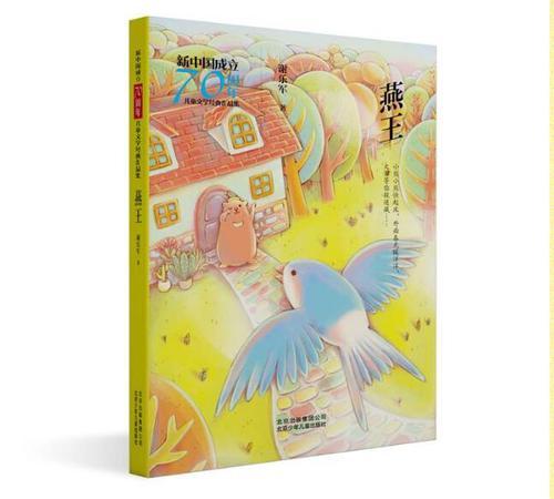 谢乐军作品入选新中国成立70周年儿童文学经典集