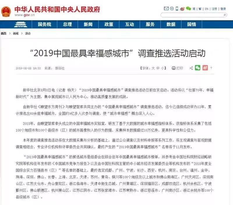 """南宁市入围""""2019中国最具幸福感城市""""候选名单"""
