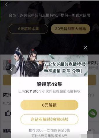 """招聘:《陈情令》吸金9700万+ 为何""""腐女""""的钱最好赚?"""
