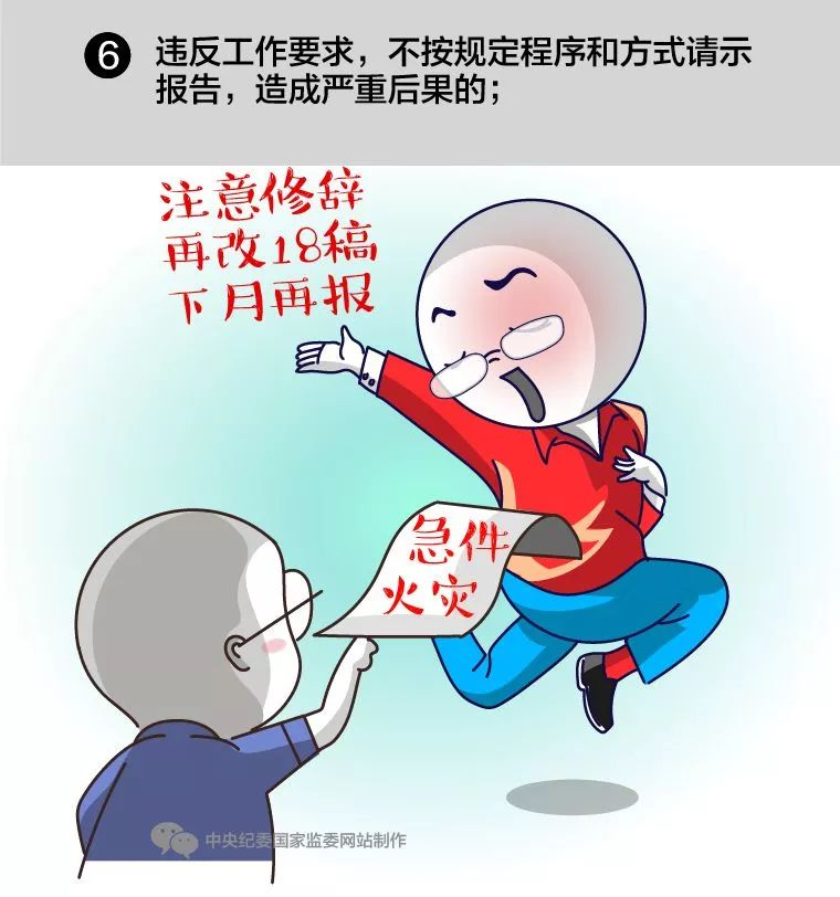 安徽出台为受诬告陷害干部澄清正名规定