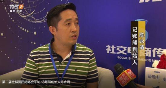 第二届社群拼团闭环会采访-记账熊创始人陈永清