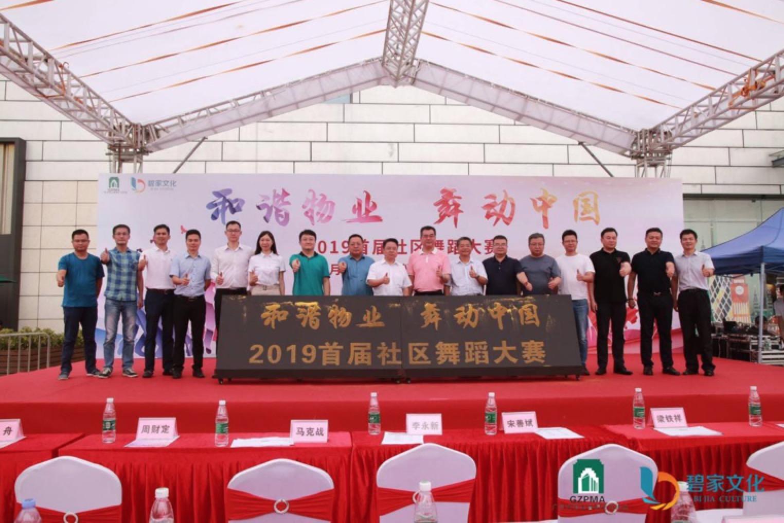 和谐物业?舞动中国2019首届社区舞蹈大赛 启动仪式暨首场海选成功举办