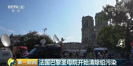 """巴黎圣母院火灾""""后遗症"""":附近2名儿童血液中含铅量超标"""