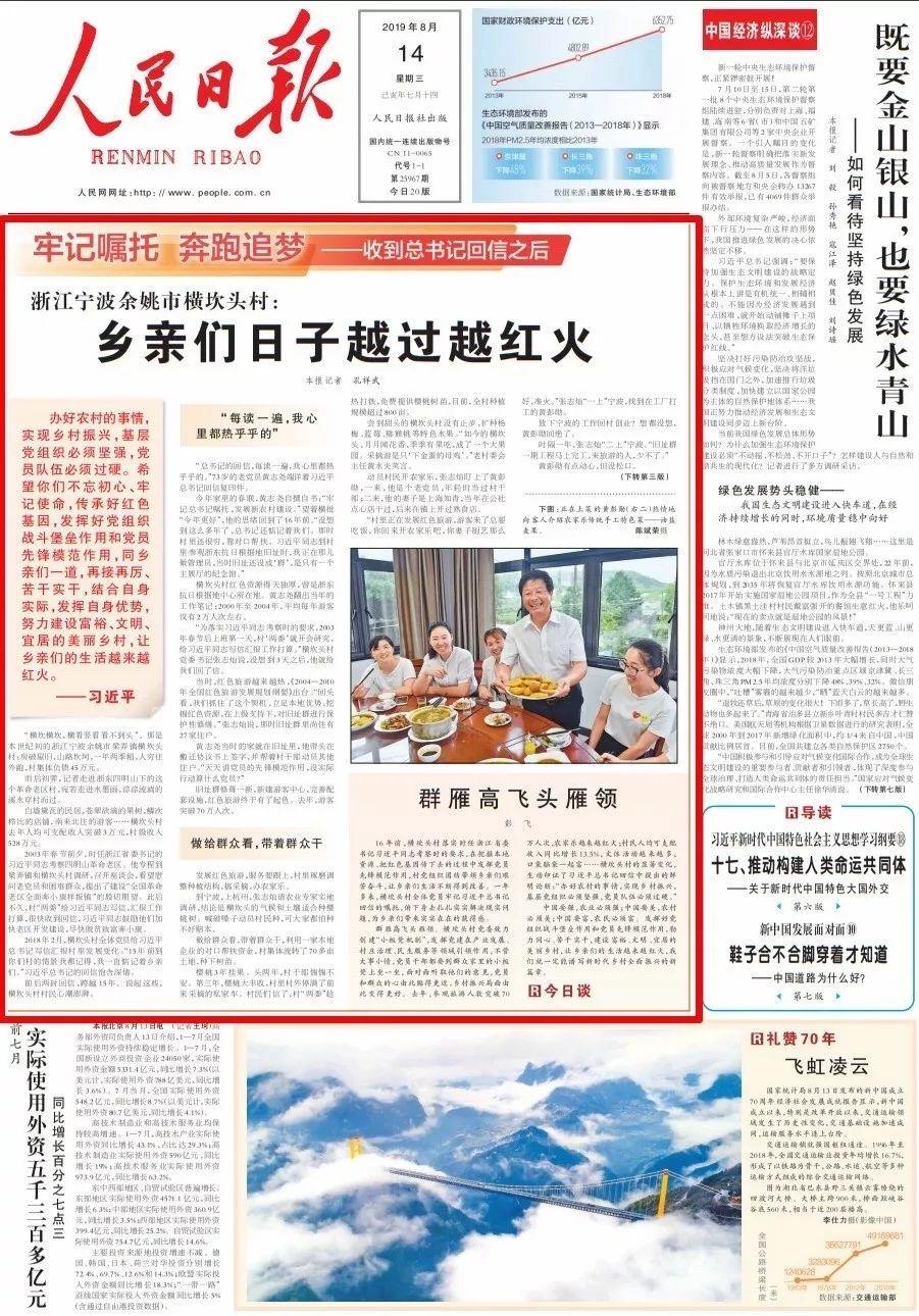 总书记回信后,浙江这个村返乡创业的年轻人越来越多了