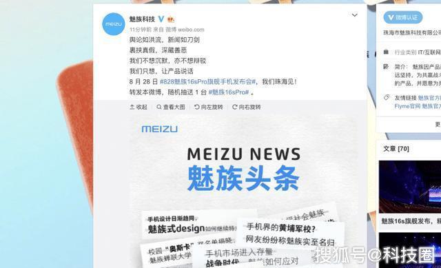 魅族:让产品说话,魅族16s Pro确认将于28日发布还会买首发?