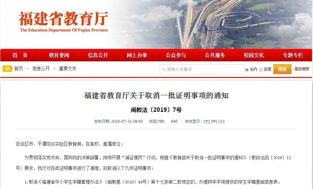 解除行政记过申请书_减证便民:省教育厅取消九项证明事项_通知