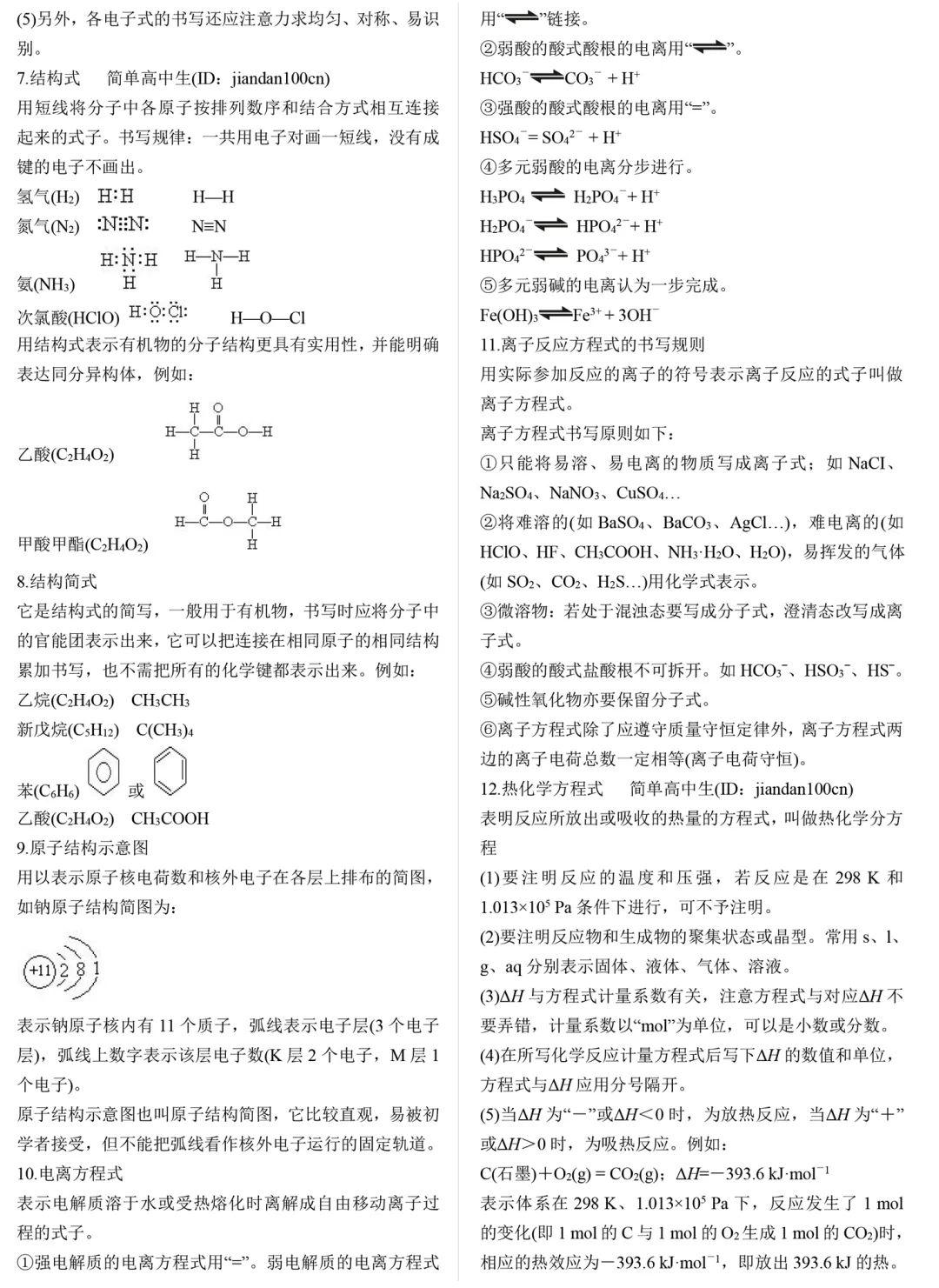 高中化学知识清单合集整理