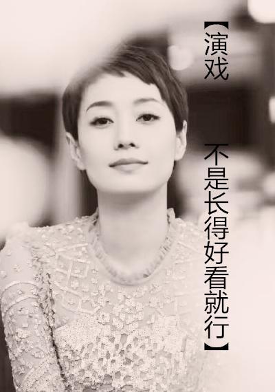 演员马伊琍地下支撑《上海堡垒》,被网友质疑双标,你怎样看?
