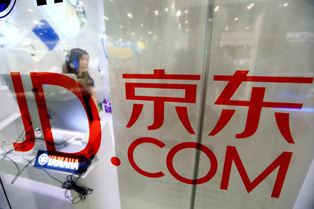 【钛晨报】京东将在十一前后升级微信上的一级入口;腾讯音乐遭国家市场监管总局大规模反垄断调查