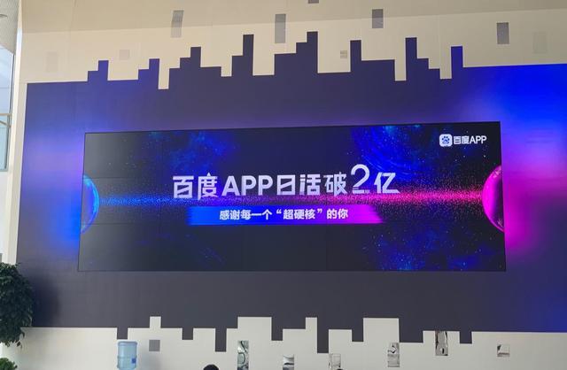 百度App日活破2亿:春晚红包长期效应显现