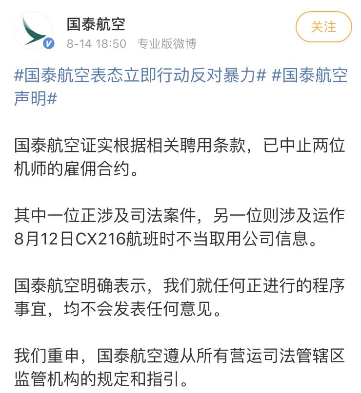 """国泰航空解雇两名飞行员 称""""立即行动反对暴力"""""""