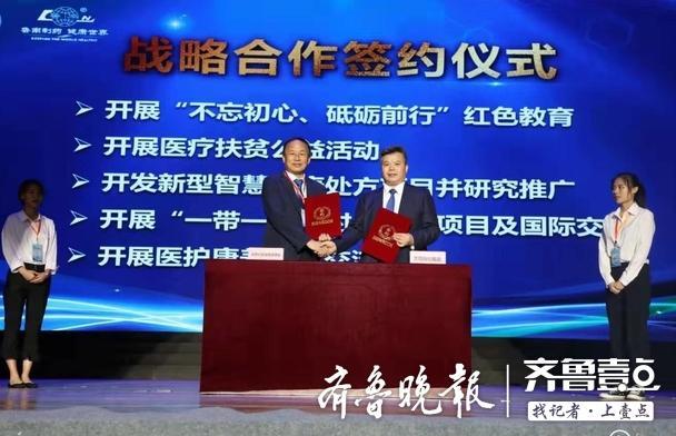 北京社区健康促进会、鲁南制药签署战略合作框架协议