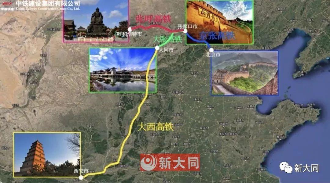 大同到北京仅100分钟!大张高铁今年底全线通车