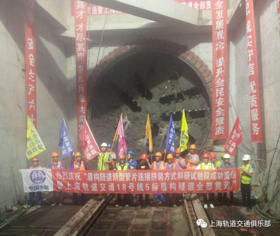 地铁18号线,航头停车场入场线盾构隧道贯通
