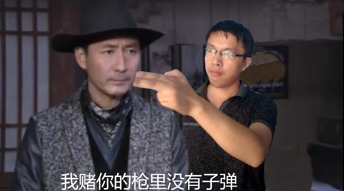 P图二连:我赌你的枪里没有子弹,元芳你怎么看?
