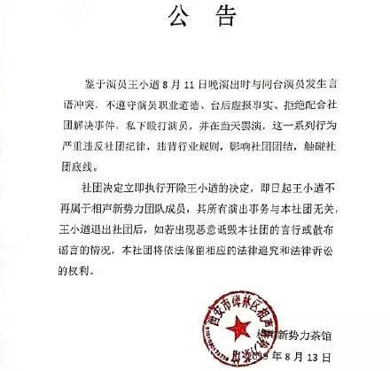 舞台打架罢演的女演员曾指责郭德纲节目有黑幕,利用她流产炒作!