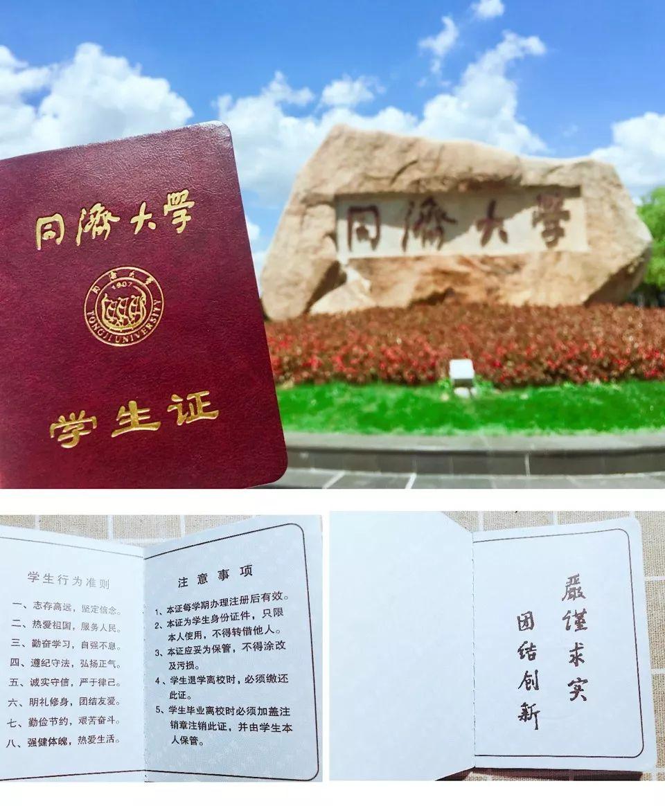 本科31所高校沪上学生证大合集!来找找有你的?四川职业高中图片