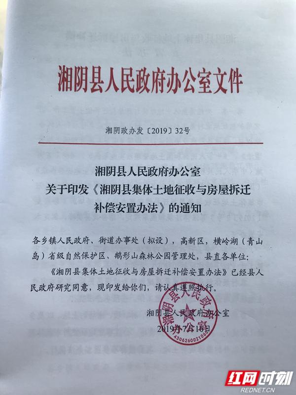 "<b>湘阴出台53条政策""干货""推进阳光征拆</b>"