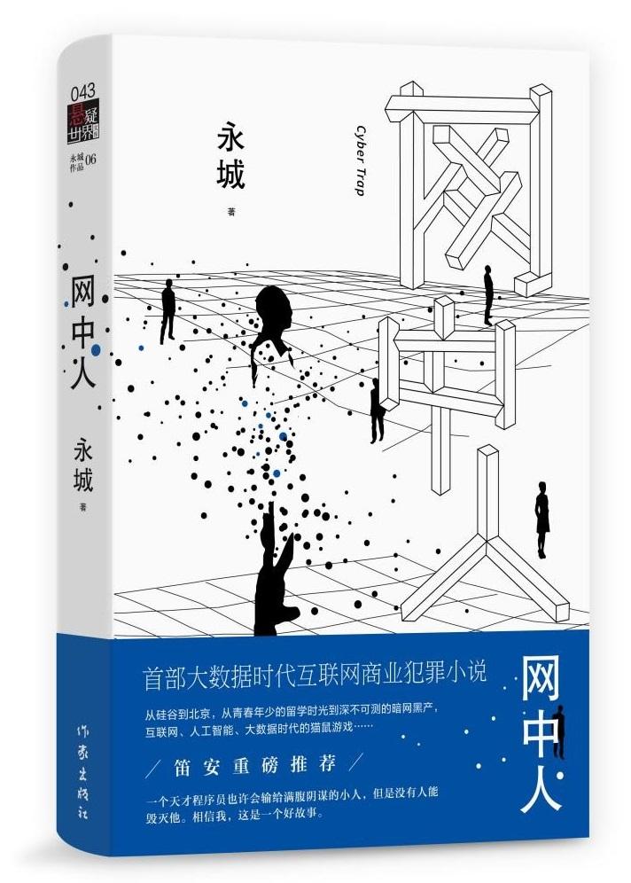 【书评】商业犯罪小说《网中人》:大数据时代,科技与人性的终极对决