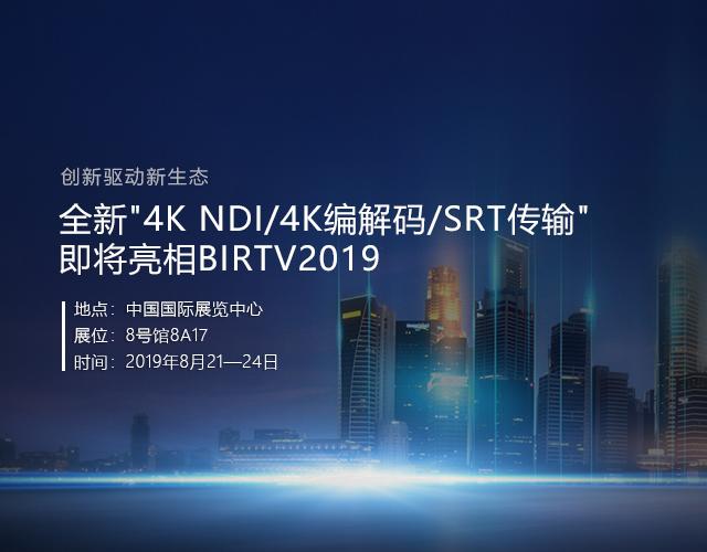 千视电子携带全新一代NDI 4K编解码器亮相