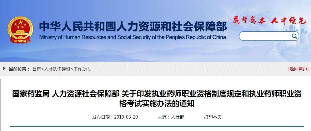 <b>大庆这42人注意,你们的执业药师注册证被撤销了</b>