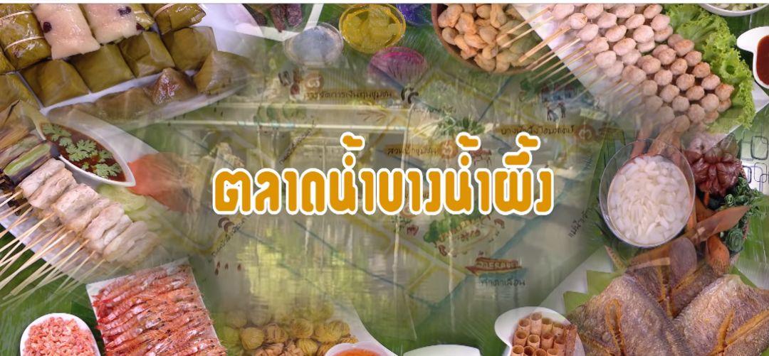 吃喝玩乐泰国行之邦南彭水上市场一游