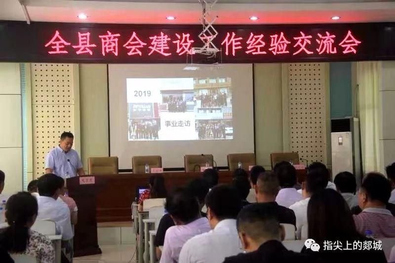 全县商会建设工作经验交流会在杨集镇召开